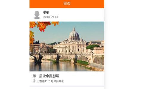 邀团(组团购物)app苹果版