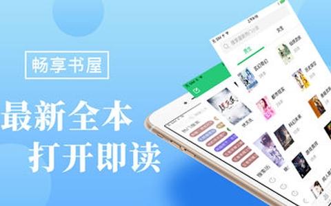 畅享书屋(热门小说漫画阅读)app苹果版