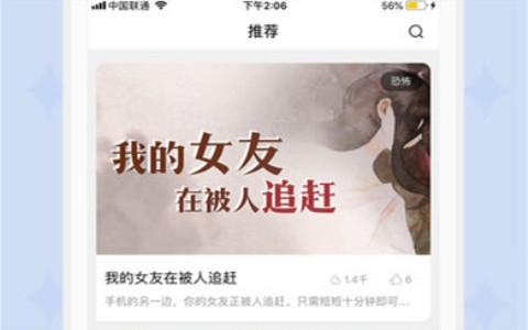 星梦社好玩的互动阅读平台苹果官方最新版下载