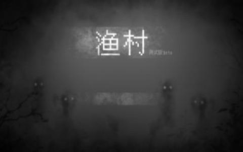 渔村苹果最新官方版手游下载