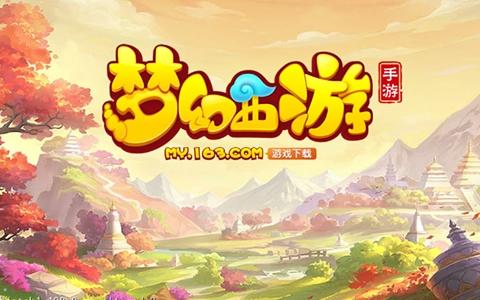 梦幻西游手游网易官方最新版