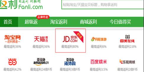 返利网省钱购物app官方最新版