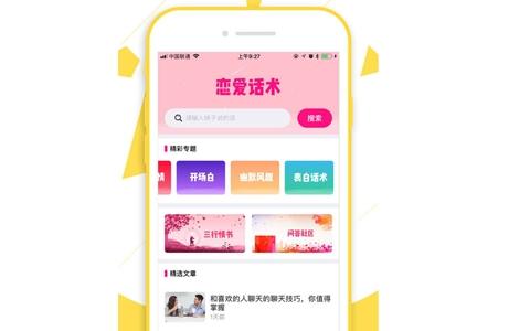 恋爱话术(教你如何和女生聊天)app苹果最新版