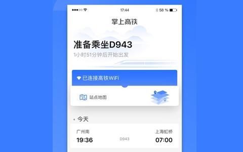 掌上高铁(中国铁路官方WiFi)app安卓最新版
