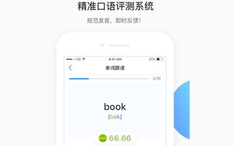 英语爱听说和教育版app安卓最新版