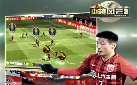 中超风云2苹果官方预约版手游下载
