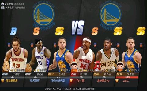 最强NBA安卓官方最新版腾讯手游下载
