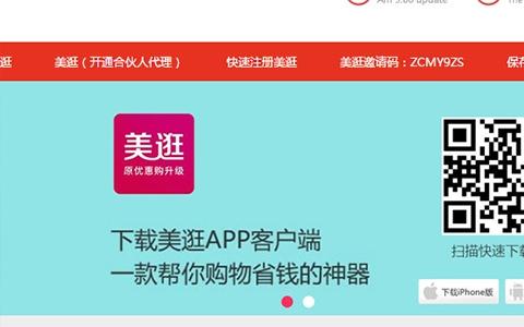 美逛(网上导购)app安卓最新版