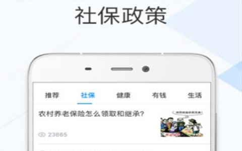 社保掌上通app安卓官方正式版手机软件下载