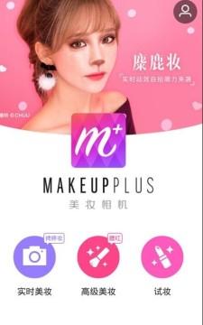 美妆相机(素颜美妆神器)app安卓最新版