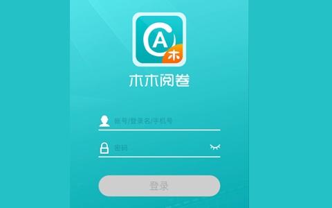 木木网阅(在线阅卷)app苹果版