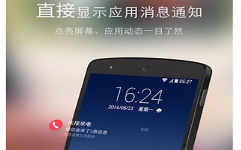 GO锁屏安卓最新版手机软件下载