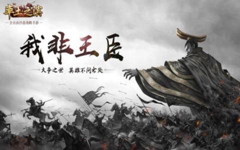 率土之滨苹果官方最新版手游下载