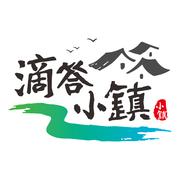 滴答小镇(乌镇旅游)官方正版免费下载v1.0