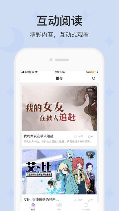 星梦社好玩的互动阅读平台苹果官方最新版下载v1.1截图4