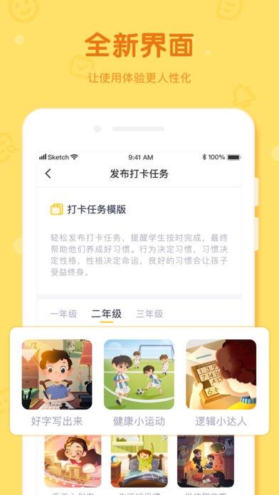 家校盒子(教育学习)苹果官方最新版下载v1.0截图4