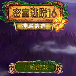 密室逃脱16神殿遗迹手游安卓最新版v666.18.98