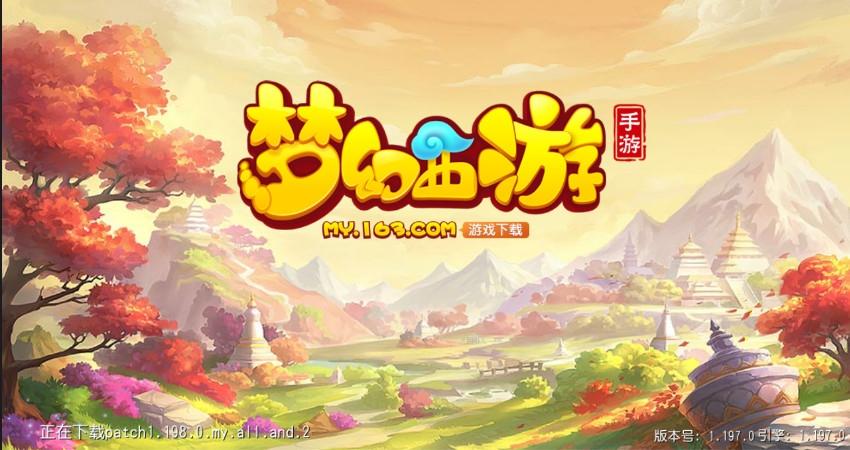 梦幻西游手游网易官方最新版v1.198.0截图0