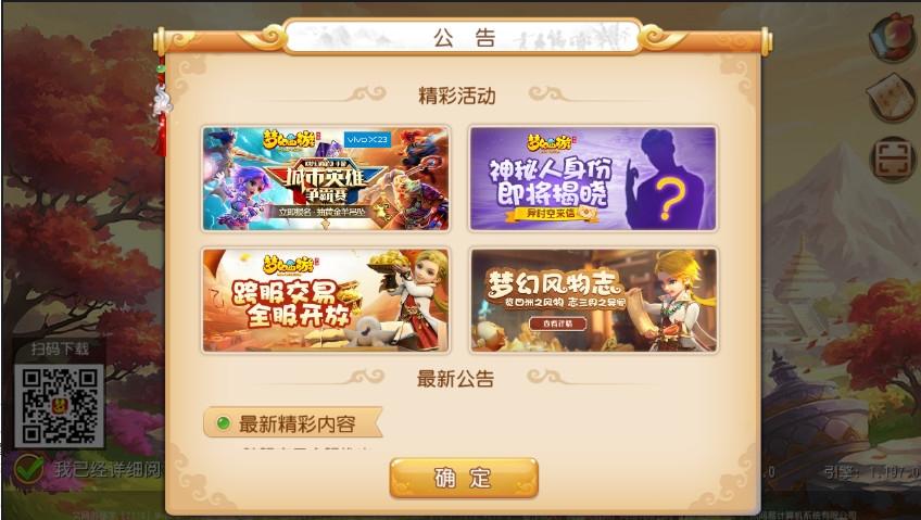 梦幻西游手游网易官方最新版v1.198.0截图1