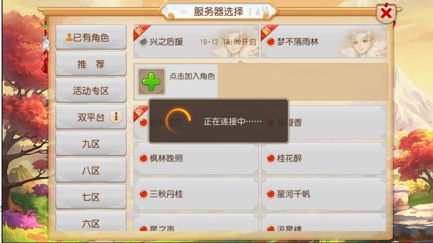 梦幻西游手游网易官方最新版v1.198.0截图2