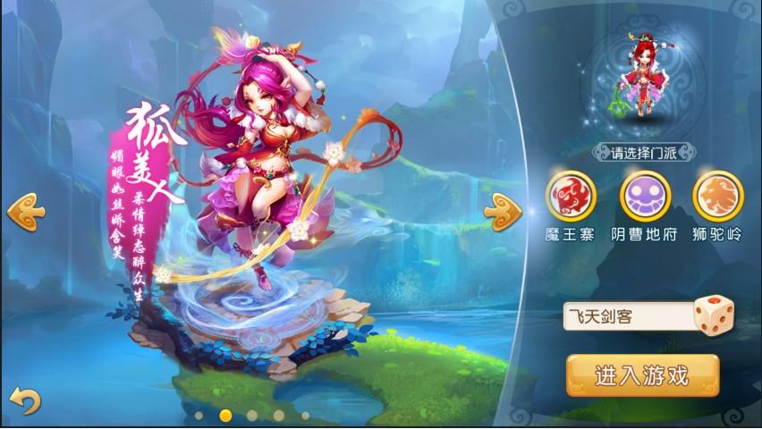 梦幻西游手游网易官方最新版v1.198.0截图3