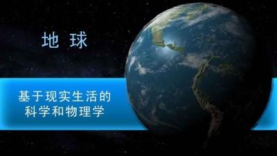 行星改造官方版截图2