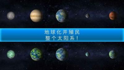 行星改造官方版截图3
