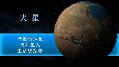 行星改造官方版截图4