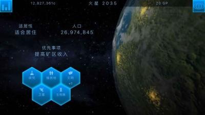 行星改造官方版截图0