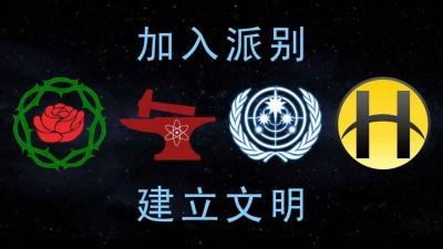 行星改造官方版截图1