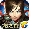 龙之谷苹果官方手游版下载1.13.0
