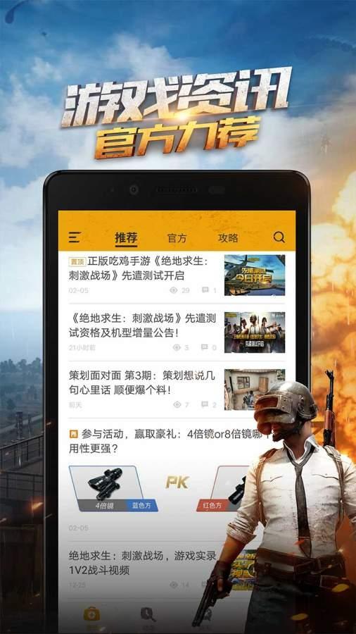绝地求生手游助手安卓最新官方版app下载v3.0截图1
