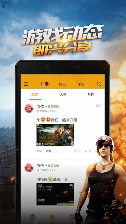 绝地求生手游助手安卓最新官方版app下载v3.0截图2