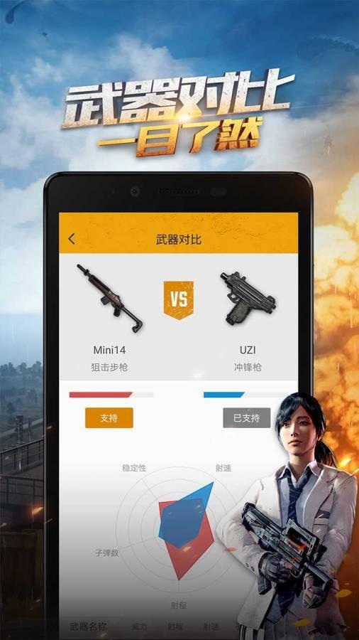 绝地求生手游助手安卓最新官方版app下载v3.0截图3