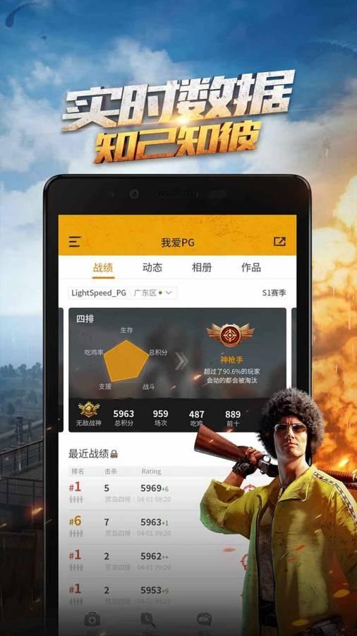 绝地求生手游助手安卓最新官方版app下载v3.0截图4