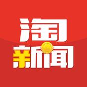 淘新闻苹果官方最新版手机软件下载v1.0.0