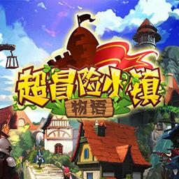 超冒险小镇物语手游安卓最新破解版v2.861