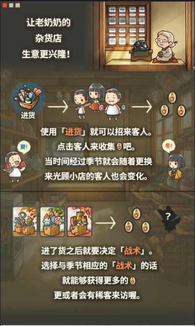 昭和杂货店物语3官方手游安卓最新版截图1