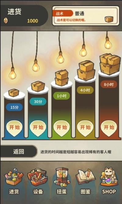 昭和杂货店物语3官方手游安卓最新版截图3