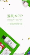 返利网省钱购物app官方最新版截图0