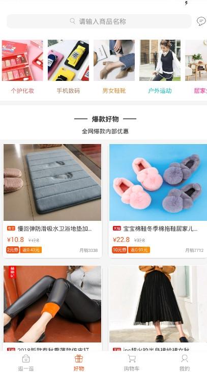 返利网省钱购物app官方最新版截图1