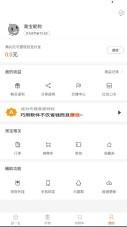 返利网省钱购物app官方最新版截图2
