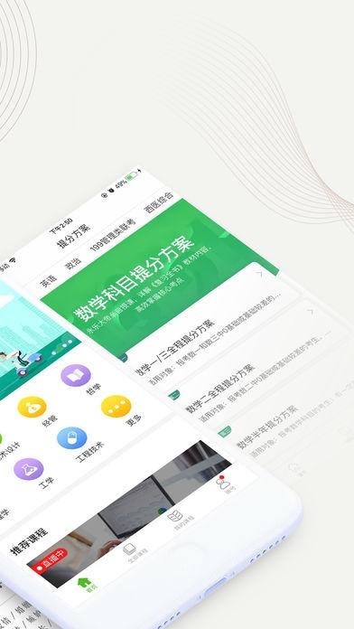 中国大学MOOC(慕课)苹果官方版手机软件下载v3.4.0截图0