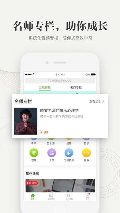 中国大学MOOC(慕课)苹果官方版手机软件下载v3.4.0截图1