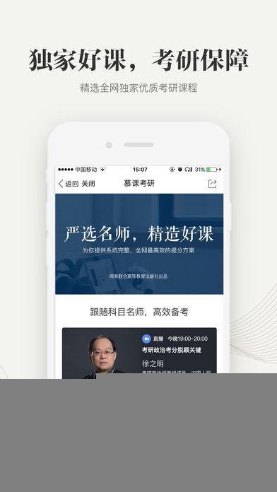 中国大学MOOC(慕课)苹果官方版手机软件下载v3.4.0截图2