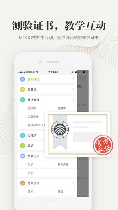 中国大学MOOC(慕课)苹果官方版手机软件下载v3.4.0截图3