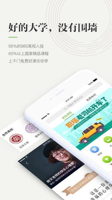 中国大学MOOC(慕课)苹果官方版手机软件下载v3.4.0截图4