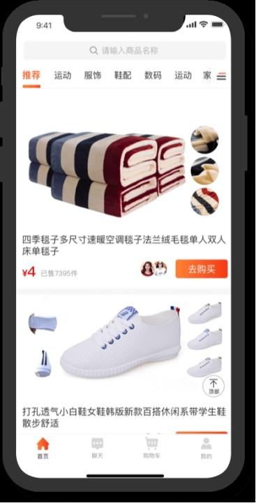 淘集集(拼团购物)app官方最新版截图0