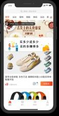 淘集集(拼团购物)app官方最新版截图1