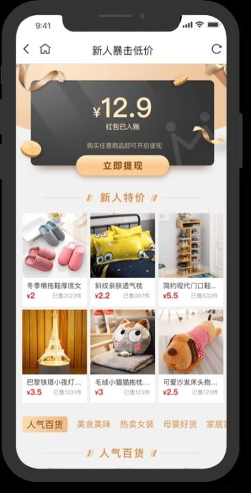 淘集集(拼团购物)app官方最新版截图2